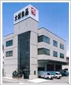 大松食品株式会社 設立