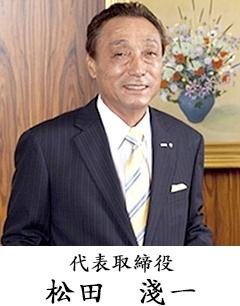 代表取締役 松田 淺一