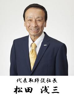 代表取締役社長 松田 浅三